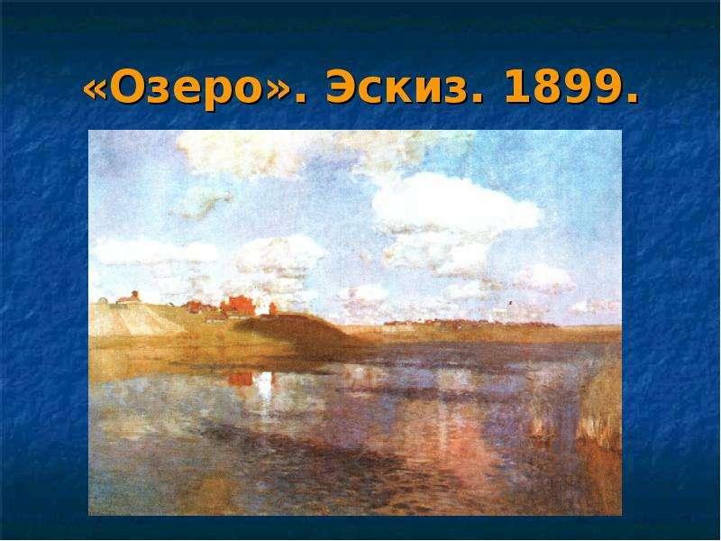 «Озеро». Эскиз. 1899.