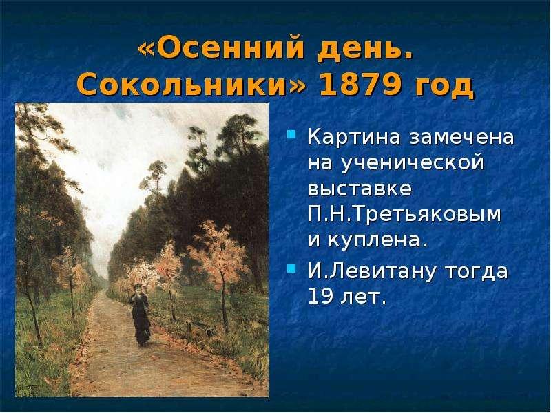«Осенний день. Сокольники» 1879 год Картина замечена на ученической выставке П. Н. Третьяковым и куп