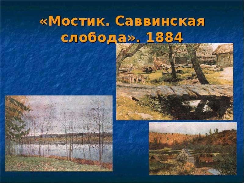 «Мостик. Саввинская слобода». 1884