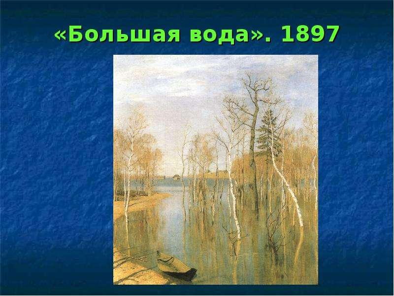 «Большая вода». 1897