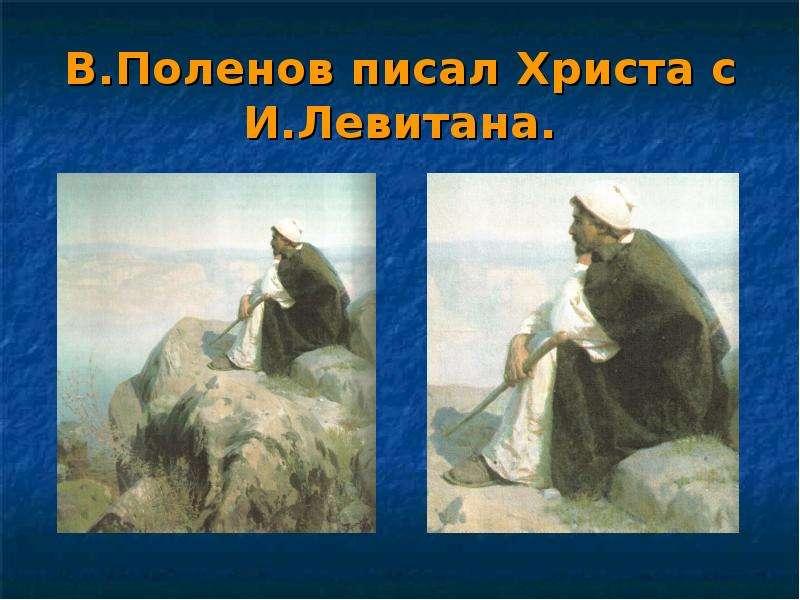 В. Поленов писал Христа с И. Левитана.