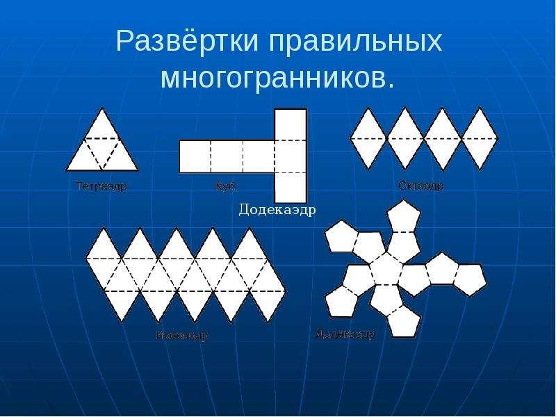 Как сделать модели правильных многогранников из бумаги