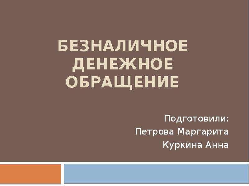 Презентация Безналичное денежное обращение