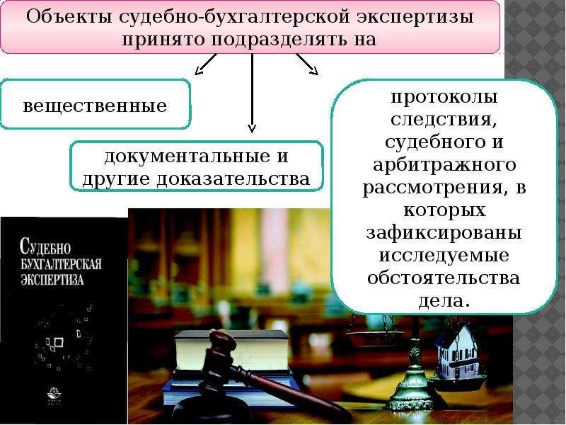 основания назначения судебно-бухгалтерской экспертизы шпаргалка