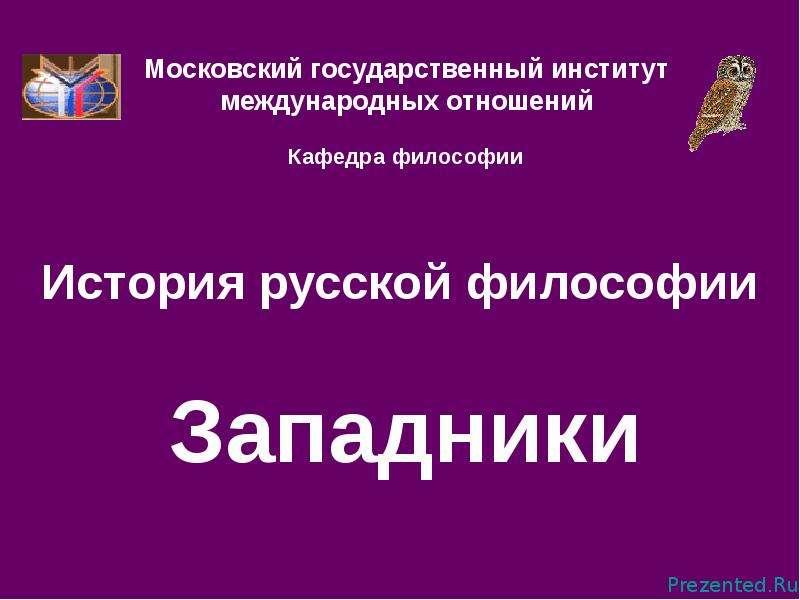 Презентация По философии История русской философии Западники