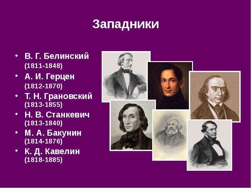 Западники В. Г. Белинский (1811‑1848) А. И. Герцен (1812‑1870) Т. Н. Грановский (1813-1855) Н. В. Ст