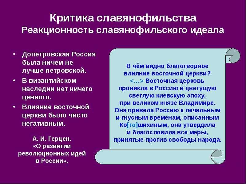 Критика славянофильства Реакционность славянофильского идеала Допетровская Россия была ничем не лучш