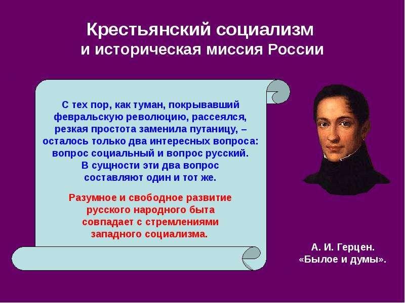 Крестьянский социализм и историческая миссия России