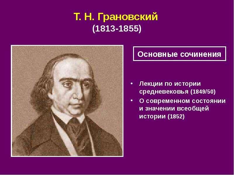 Т. Н. Грановский (1813-1855) Лекции по истории средневековья (1849/50) О современном состоянии и зна