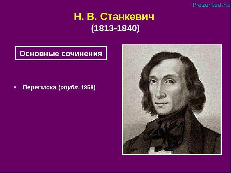 Н. В. Станкевич (1813-1840) Переписка (опубл. 1858)