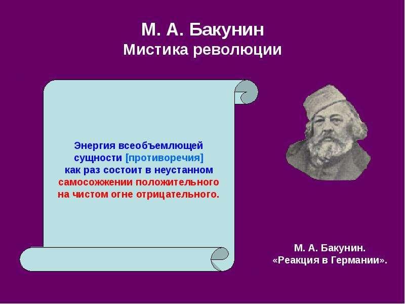 М. А. Бакунин Мистика революции