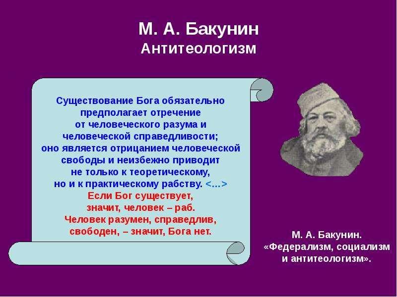 М. А. Бакунин Антитеологизм