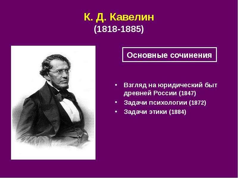 К. Д. Кавелин (1818-1885) Взгляд на юридический быт древней России (1847) Задачи психологии (1872) З