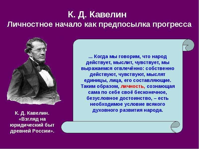 К. Д. Кавелин Личностное начало как предпосылка прогресса