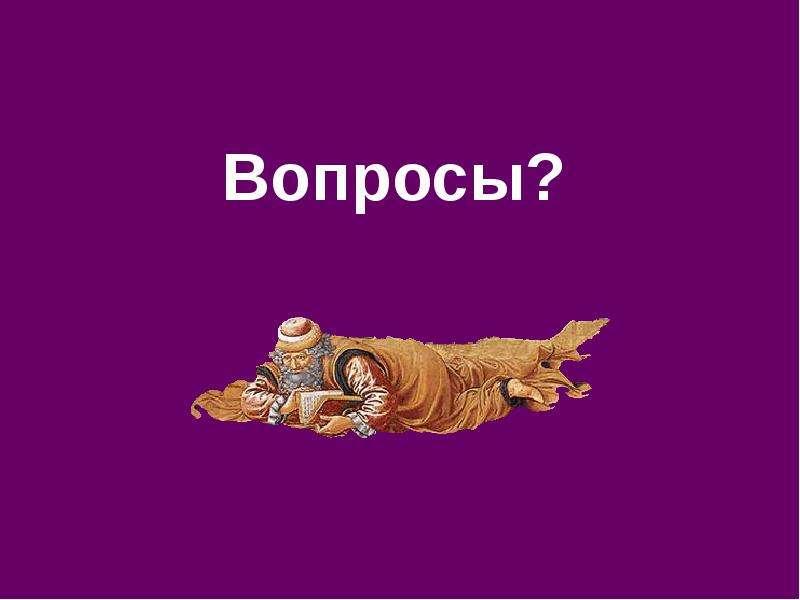 По философии История русской философии Западники, слайд 35