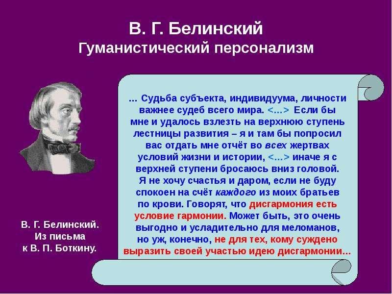 В. Г. Белинский Гуманистический персонализм