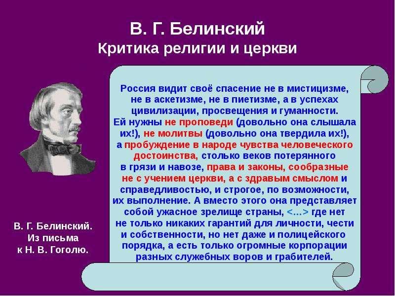 В. Г. Белинский Критика религии и церкви