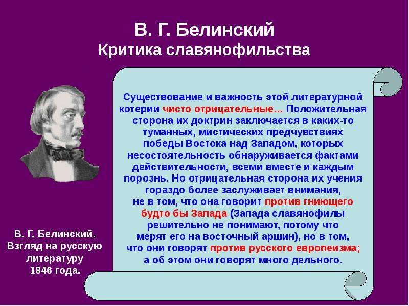 В. Г. Белинский Критика славянофильства