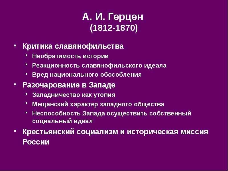 А. И. Герцен (1812‑1870) Критика славянофильства Необратимость истории Реакционность славянофильског