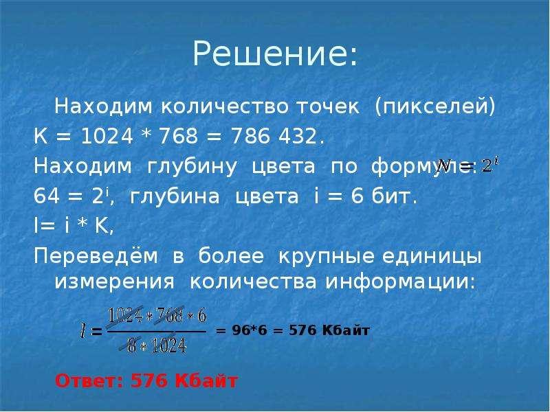 Задачи на кодирование информации с решением обучение решению задач по физике для егэ