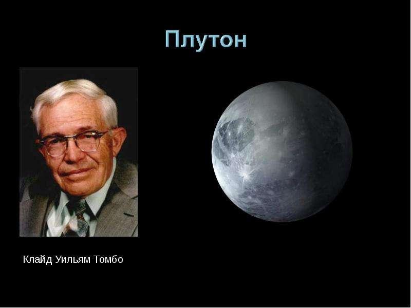 Планете плутон когда и кем была открыта