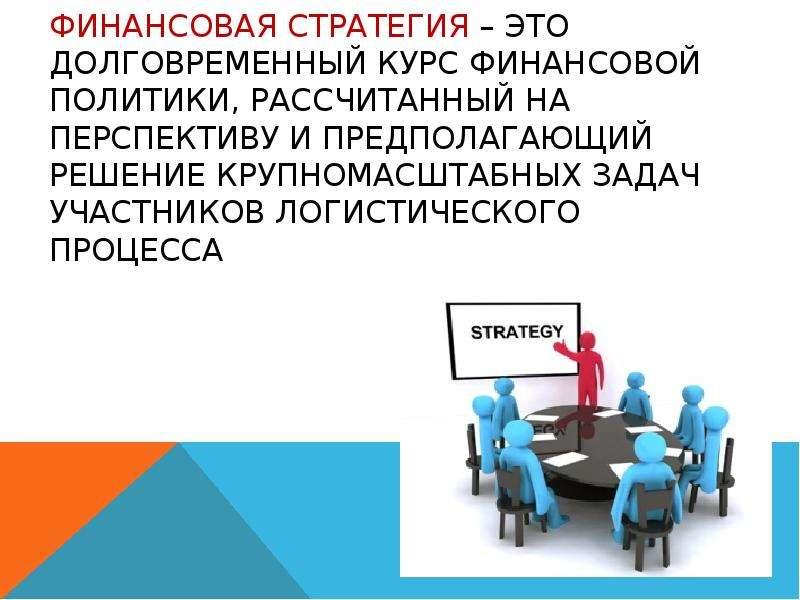 Финансовая стратегия – это долговременный курс финансовой политики, рассчитанный на перспективу и пр