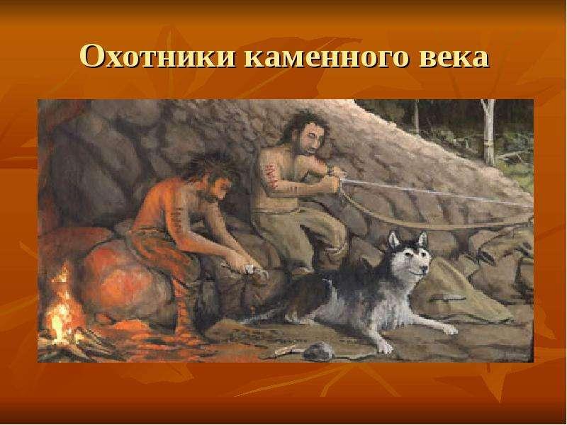 Охотники каменного века