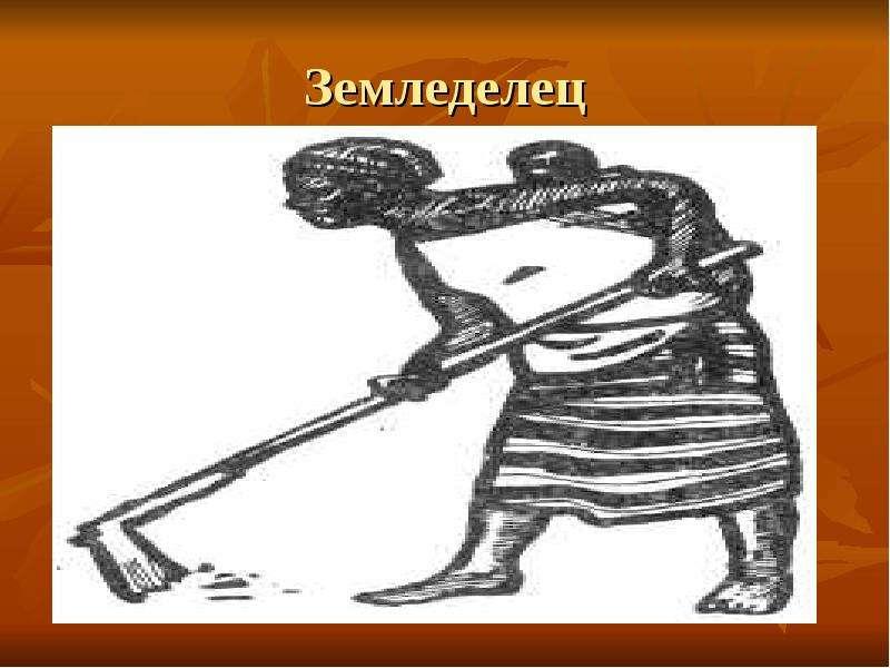 Земледелец