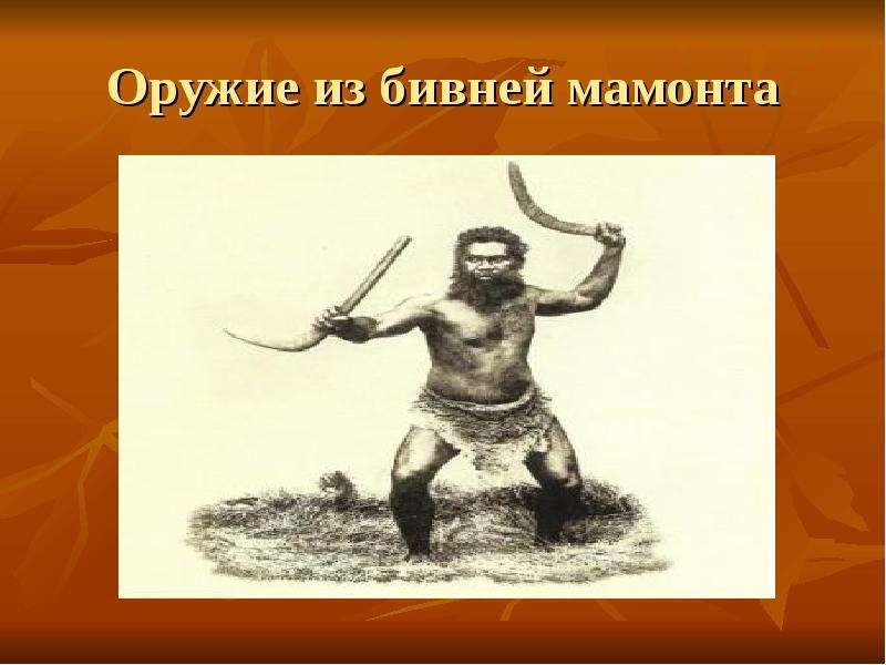 Оружие из бивней мамонта