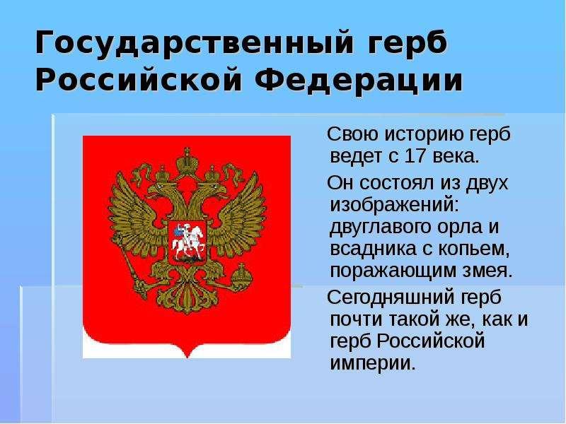 любители история герб россии картинки помню свою