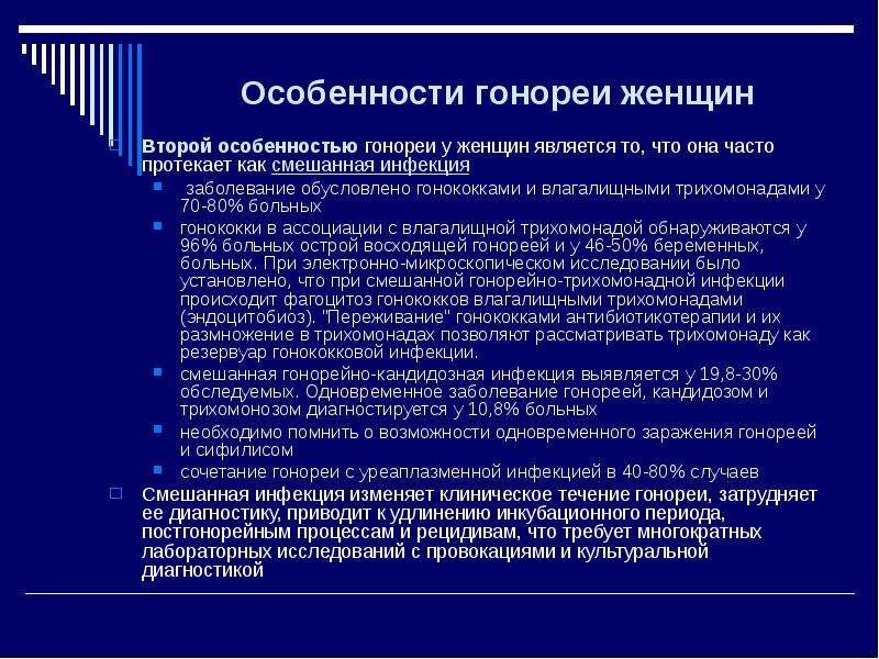 ГОНОРЕЯ Болкунова Наталья Семинар 3 - скачать презентацию