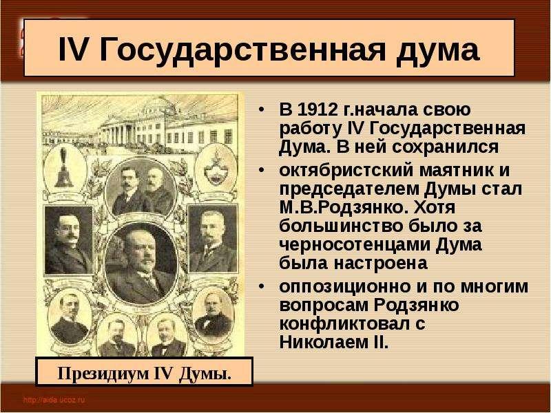 Госдумы в россии в 19 20 веках