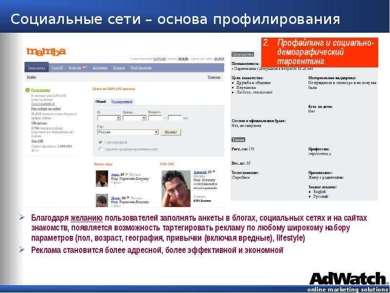 знакомств сайт сети. соц