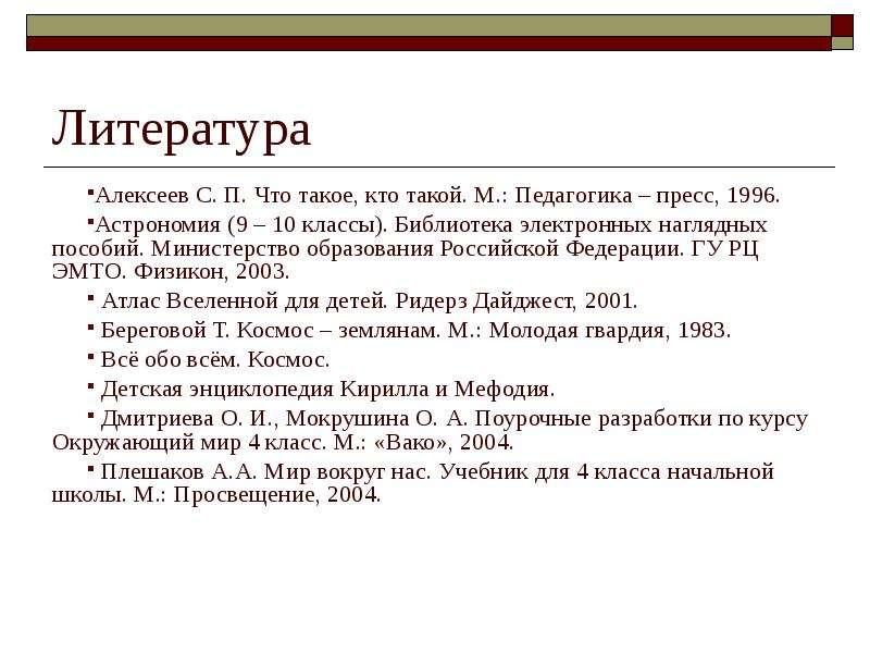 Литература Алексеев С. П. Что такое, кто такой. М. : Педагогика – пресс, 1996. Астрономия (9 – 10 кл