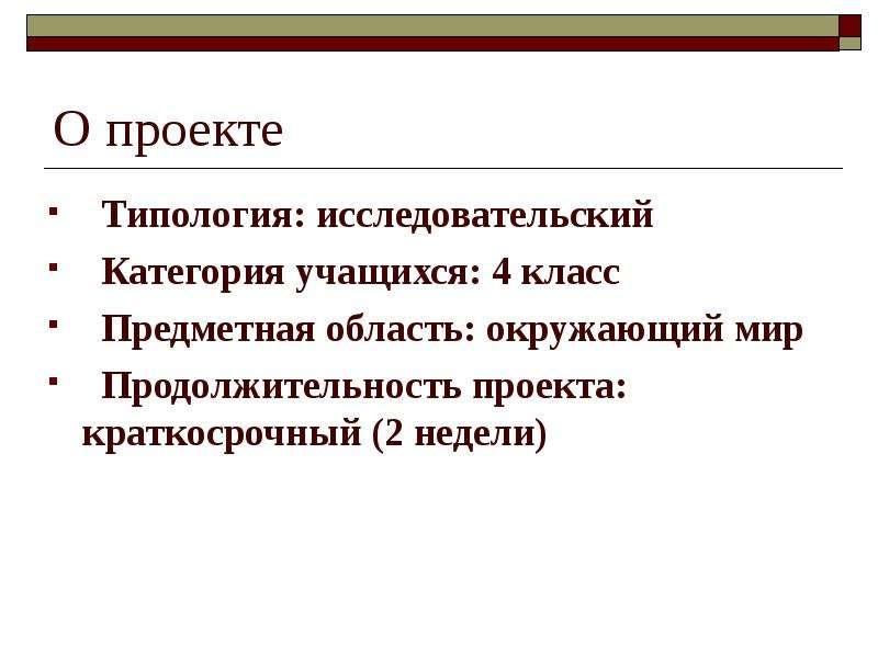 О проекте Типология: исследовательский Категория учащихся: 4 класс Предметная область: окружающий ми
