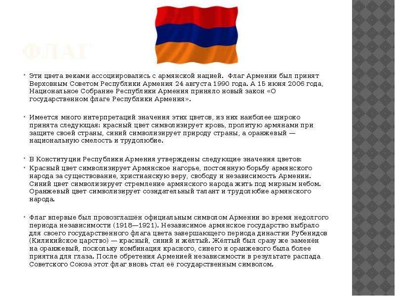 Поздравления с днем флага армении