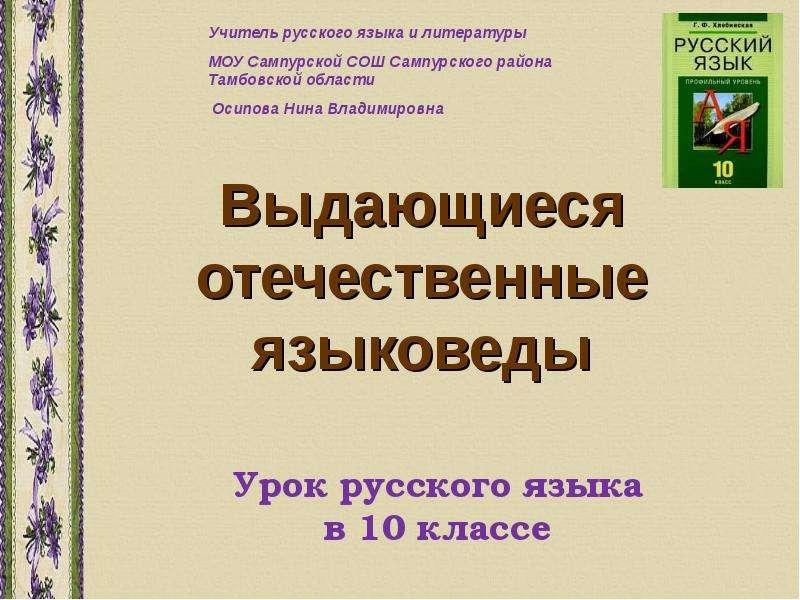 Выдающиеся отечественные языковеды Урок русского языка в 10 классе
