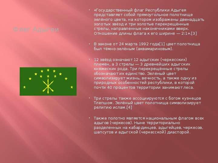 Поздравления на адыгейском языке 50