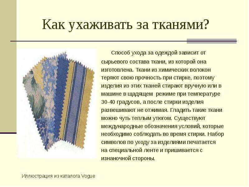 Как ухаживать за тканями? Способ ухода за одеждой зависит от сырьевого состава ткани, из которой она