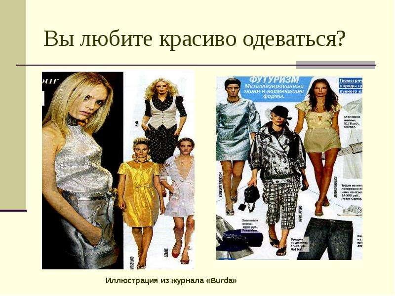 Вы любите красиво одеваться?