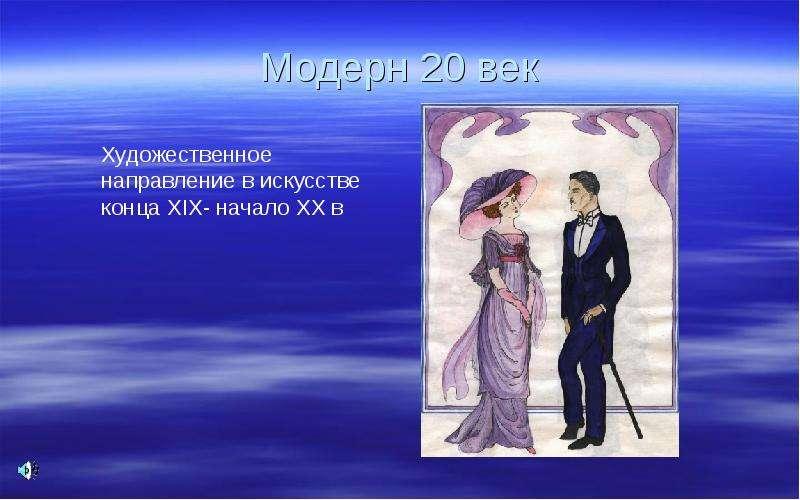 Презентация искусство 20 века