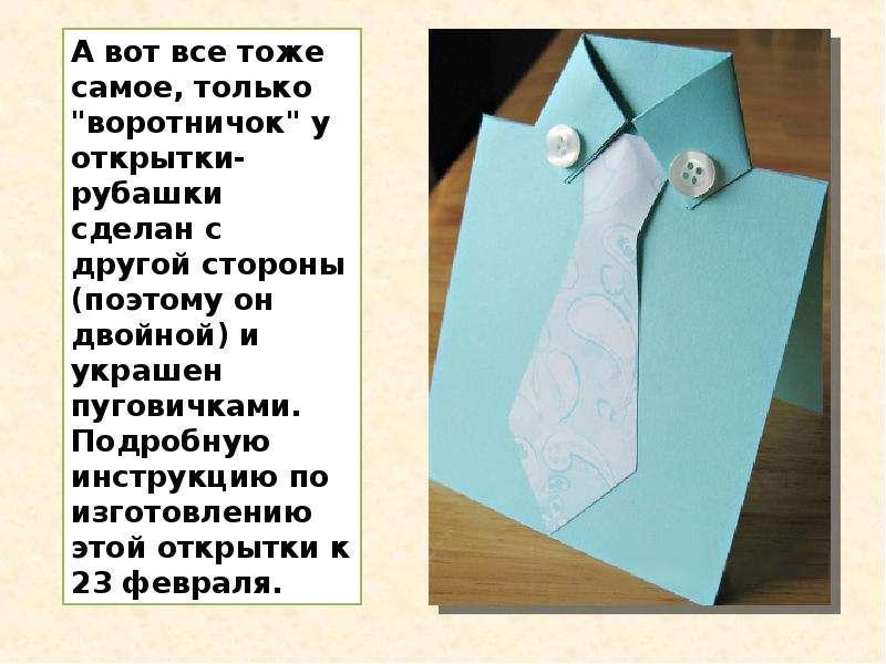 открытка к 23 февраля пошагово презентация ищет вариант