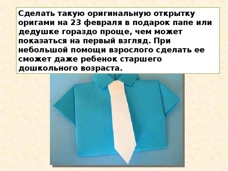 Презентация 1 класс открытка к 23 февраля презентация, днем