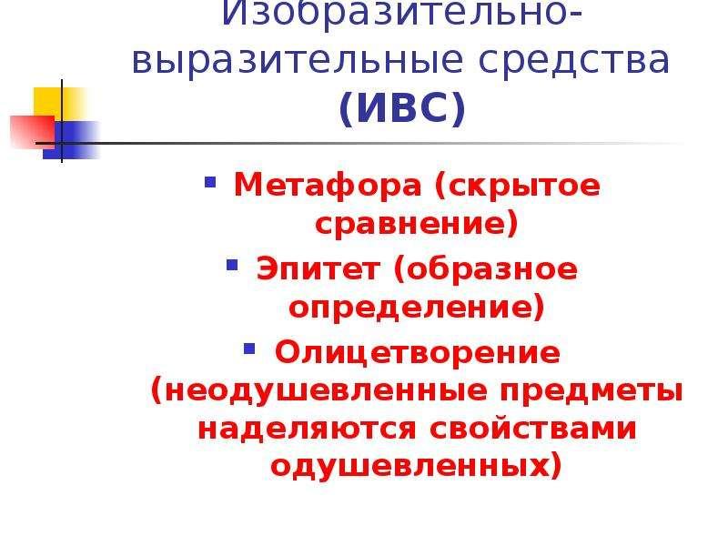 Изобразительно- выразительные средства (ИВС) Метафора (скрытое сравнение) Эпитет (образное определен