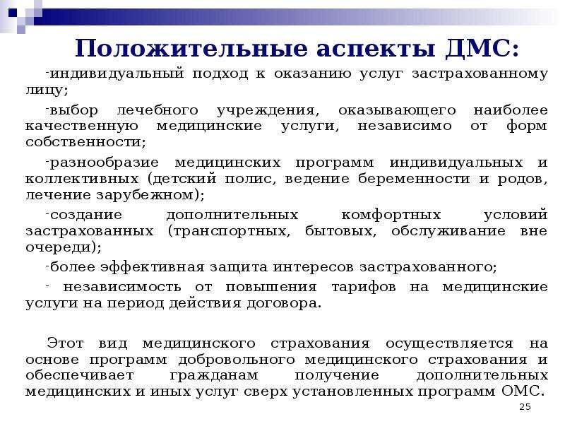 Дмс установка