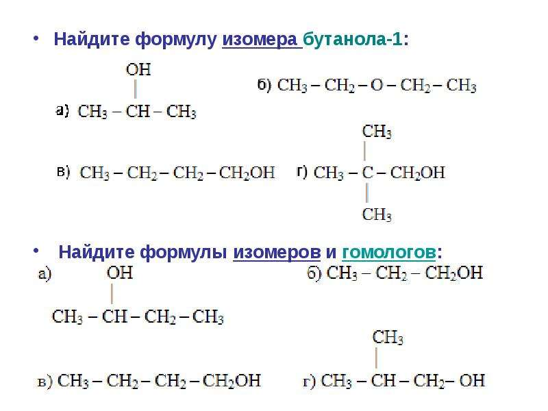 Найдите формулу изомера бутанола-1: Найдите формулу изомера бутанола-1: Найдите формулы изомеров и г