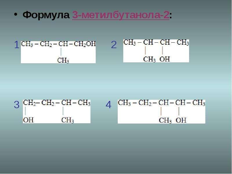 Формула 3-метилбутанола-2: Формула 3-метилбутанола-2: 1 2 3 4