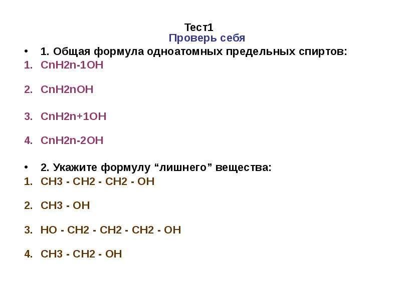 Тест1 Проверь себя Тест1 Проверь себя 1. Общая формула одноатомных предельных спиртов: CnH2n-1OH CnH