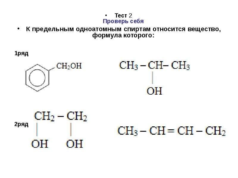 Тест 2 Проверь себя Тест 2 Проверь себя К предельным одноатомным спиртам относится вещество, формула