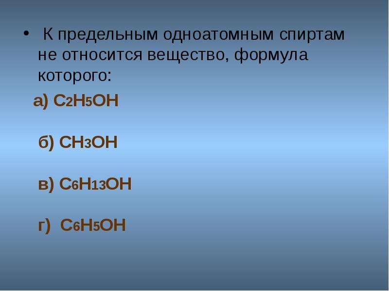 К предельным одноатомным спиртам не относится вещество, формула которого: К предельным одноатомным с